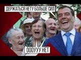 Пенсионер вернул Медведеву добавку к пенсии 60 руб и труп в Уфе