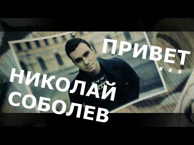 Тайное послание для НИколая Соболева