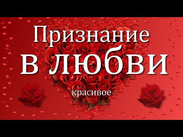 Признание в любви девушке, женщине