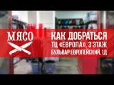 МЯСО STREETWEAR SHOP lead video (ТЦ