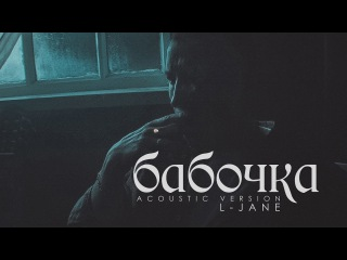 L-Jana - Бабочка (Acoustic version)