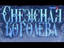 Снежная королева Новогодний музыкальный фильм Субботний вечер