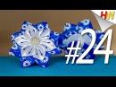 Красивые резинки Канзаши .Канзаши для начинающих.Урок № 24/Beautiful hair elastics