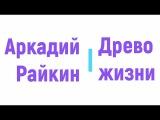 Аркадий Райкин - Древо жизни радиоспектакль слушать онлайн