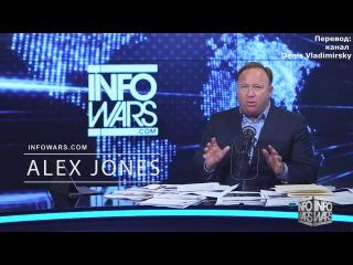 Алекс Джонс: Запад помешался, как Гитлер и Наполеон