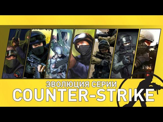 Эволюция серии игр Counter Strike