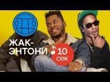 Узнать за 10 секунд  ЖАК-ЭНТОНИ угадывает треки Enjoykin, Noize MC и еще 33 хита