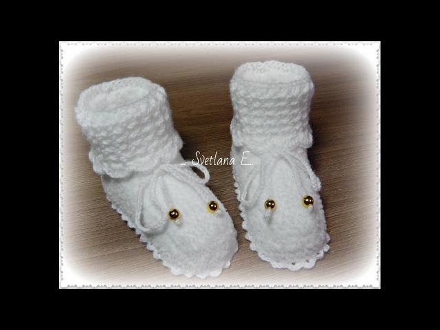 № 55 Белые пушистые пинетки от Ербягиной Светланы(white fluffy booties)
