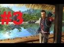 Прохождение Far Cry 3 ВЫЖИВАНИЕ НА ОСТРОВЕ