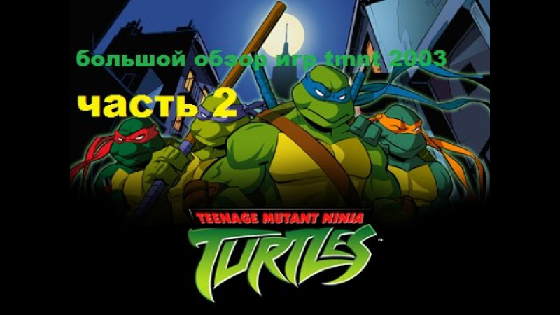 большой обзор игр tmnt 2003 часть 2