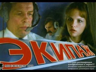 Лучший трейлер к советскому фильму-катастрофе - Экипаж (1979)