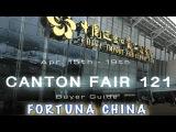 CANTON FAIR 121 Кантонская Ярмарка 121 сессия 1 часть