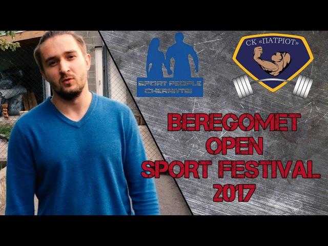 запрошення на фестиваль BEREGOMET OPEN SPORT FESTIVAL 2017