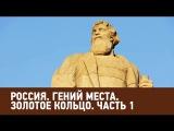 Золотое кольцо. Часть 1. Россия. Гений места