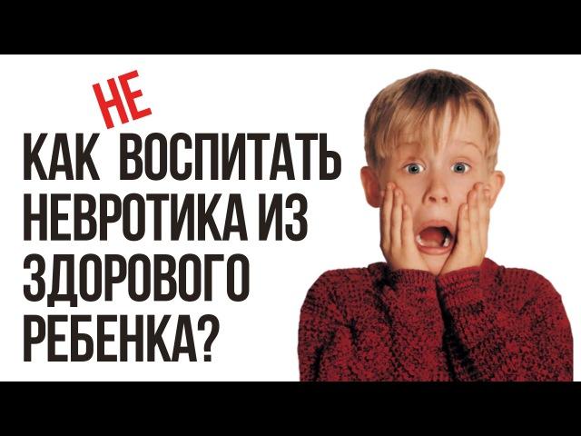 Как НЕ Воспитать Невротика Из Здорового Ребенка | Мудрое Воспитание Детей | Паве ...