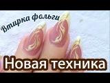 НОВАЯ СУПЕР техника дизайна ногтей! Втирка фольги в объемный дизайн! Видеоурок