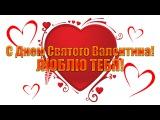 С Днем Святого Валентина Любимая