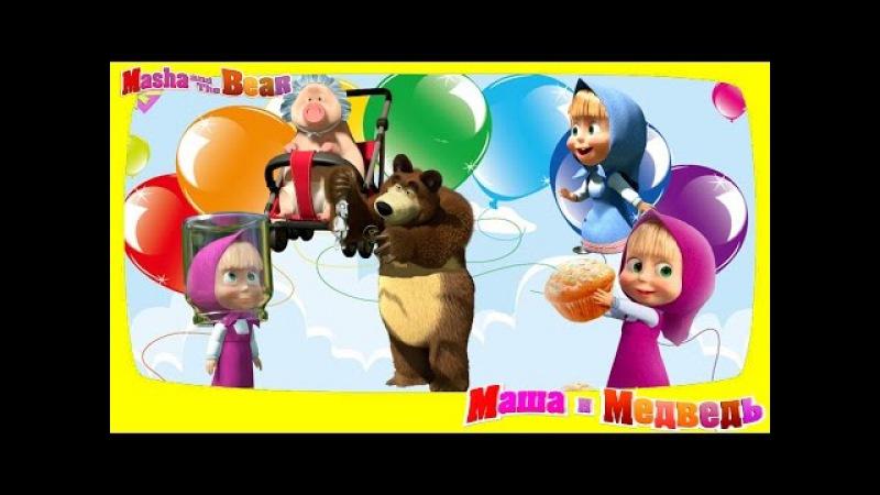 Чупа-Чупс с сюрпризом Открываем игрушки Giant surprise CHUPA CHUPS Surprise Маша и медведь