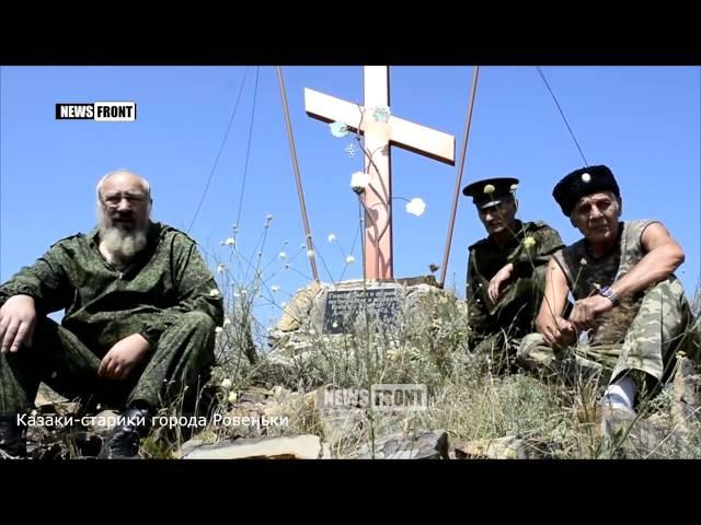 «Казаки на страже Донбасса» документальный фильм Никиты Возмителя