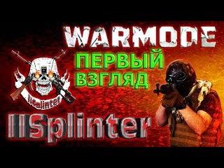 WARMODE:Multiplayer ( 60 fps ) ПЕРВЫЙ ВЗГЛЯД