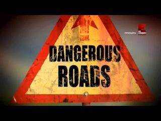 BBC Самые опасные дороги мира 3 сезон 2 серия Грузия