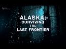 Аляска Выживание на последнем великом рубеже дикой природы. 7. Долгий путь домой