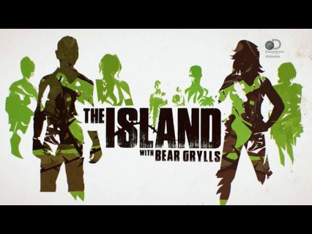 Discovery. Остров с Беаром Гриллсом 3 сезон 7 серия (2016) HD