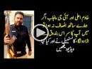 Punjab police deen muhammad ny p.Ministr ko gooli marny ko kaha