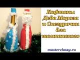 Кафтаны Деда Мороза и Снегурочки для шампанского из фоамирана видео урок