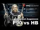 Burny: cравнение Лесполов с P90 и хамбами с СГ с хамбами (Дмитрий Андрианов).
