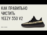 Как правильно чистить adidas Yeezy Boost 350 V2  | How to clean adidas Yeezy Boost 350 V2