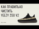 Как правильно чистить adidas Yeezy Boost 350 V2 | How to clean adidas Yeezy Boost 350 V2