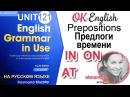 Unit 121 Английские предлоги времени: AT, ON, IN (Урок 1)
