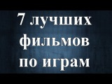 ТОП-7 фильмов по играм