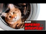 220 - Время-вперёд! - Русские машины покоряют Запад. Время-вперёд! 220