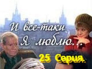 И всё таки я люблю 25 Серия-Вадим и Вера. Счастливый конец