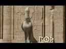 Боги Египта Путь Солнца Гор