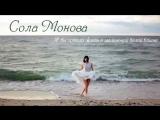 Сола Монова - Я бы хотела жить в маленькой белой башне