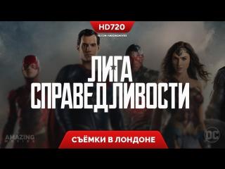 ENG | Съёмки в Лондоне: «Лига Справедливости / Justice League» 2017