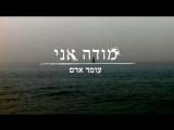 Омер Адам - Я благодарю (иврит-русские субтитры) - עומר אדם - מודה אני