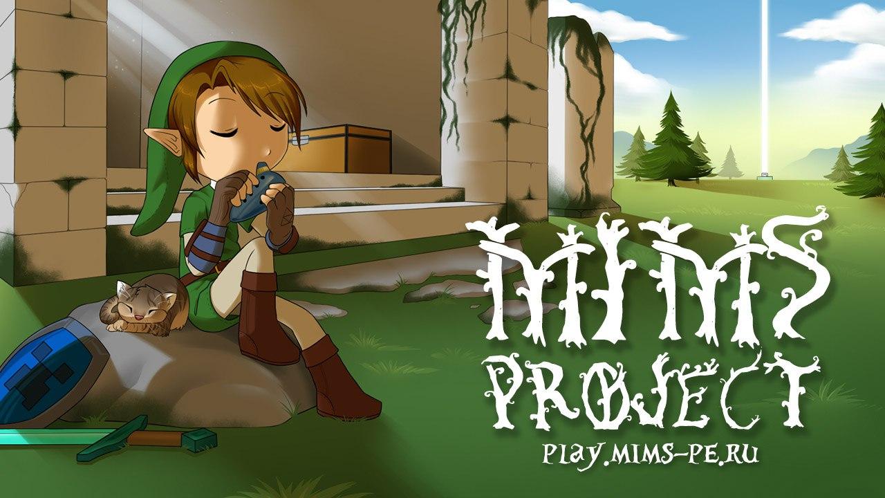 MIMS Project - Лучшие сервера MCPE & MC10