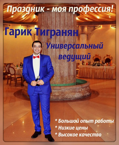 Армянский Тигр