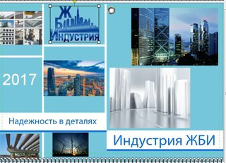 Индустрия жби богатырский новочебоксарск железобетонный завод