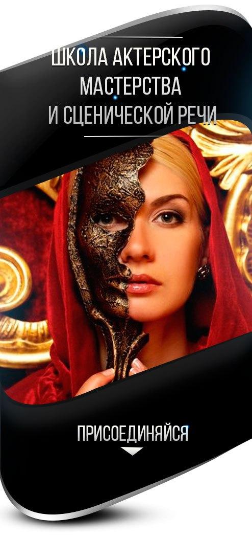 Афиша Хабаровск Бесплатный урок по актерскому мастерству 20 авг
