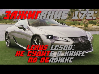 Ignition 172: 2018 Lexus LC500: Never Judge a Book by Its Cover [BMIRussian]