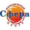 """Молодежный центр """"Сфера"""""""