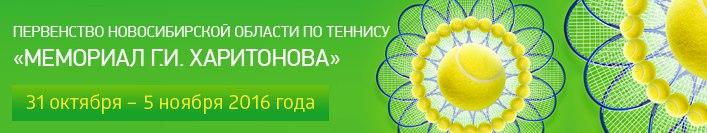 Итоги детского теннисного турнира-мемориала Григория Харитонова