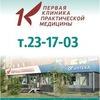 Первая клиника практической медицины г. Иркутск