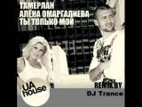 Тамерлан & Алена - Ты только мой (2011)♣[HD 1080]♥