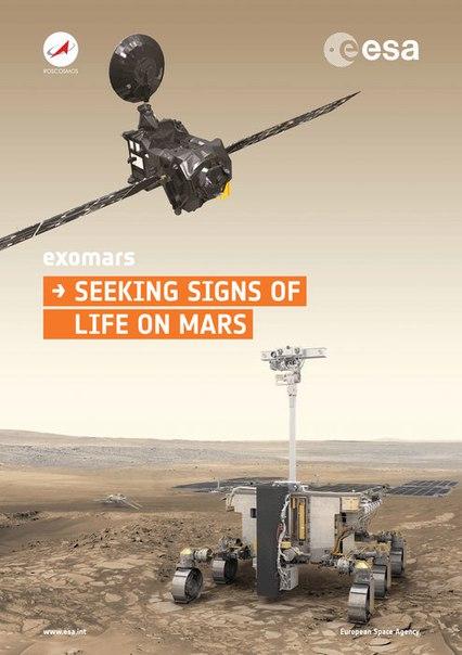 Новый плакат миссии ЭкзоМарс 2020